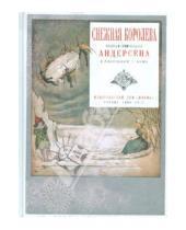 Картинка к книге Кристиан Ханс Андерсен - Снежная королева. Сказка в семи сказках Андерсена