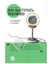 Картинка к книге Юрьевич Никита Непряхин - Как выступать публично. 50 вопросов и ответов