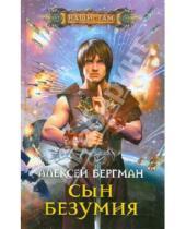 Картинка к книге Дмитриевич Алексей Бергман - Сын безумия