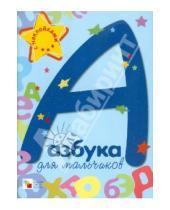 Картинка к книге Ирина Предтеченская - Азбука для мальчиков