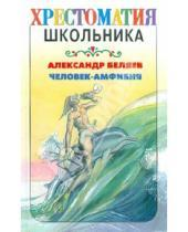 Картинка к книге Романович Александр Беляев - Человек-амфибия