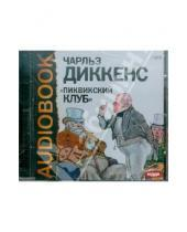 Картинка к книге Чарльз Диккенс - Пиквикский клуб (CDpm3)