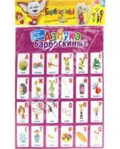 Картинка к книге Барбоскины. Игры на магнитах - Барбоскины. Игры на магнитах. Азбука (2344)