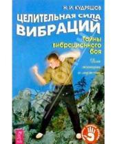 Картинка к книге Иванович Николай Кудряшов - Целебная сила вибраций: Тайны вибрационного боя