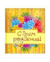 Картинка к книге В. Н. Матушевская - С днем рождения! Цветы