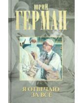 Картинка к книге Павлович Юрий Герман - Я отвечаю за всё