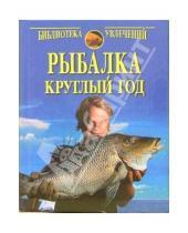 Картинка к книге Библиотека увлечений - Рыбалка круглый год. Практические советы рыболову.