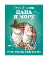 Картинка к книге Туве Янссон - Папа и море
