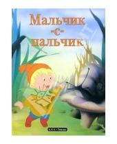 Картинка к книге Тимошка - Мальчик с пальчик