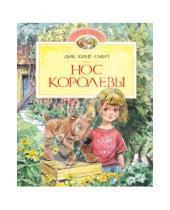 Картинка к книге Дик Кинг-Смит - Нос королевы