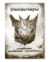 Картинка к книге Майкл Бэй - Трансформеры 1, 2, 3 (DVD)
