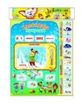 Картинка к книге Барбоскины. Игры на магнитах - Барбоскины. Игра на магнитах. Календарь природы (2345)