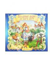 Картинка к книге Лучшие сказки детям - Волшебные сказки со всего света