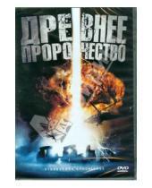 Картинка к книге Пол Зиллер - Древнее пророчество (DVD)