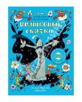 Картинка к книге Вильгельм и Якоб Гримм Шарль, Перро - Волшебные сказки