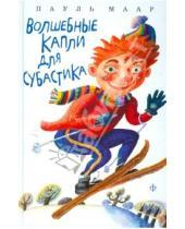 Картинка к книге Пауль Маар - Волшебные капли для Субастика