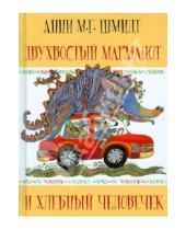 Картинка к книге Анни Шмидт - Сказки, только сказки. Двухвостый Мармадот и хлебный человечек