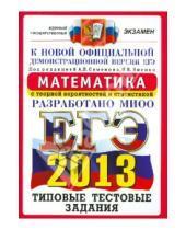 Картинка к книге С. В. Панферов И., П. Захаров Р., И. Высоцкий - ЕГЭ 2013. Математика. Типовые тестовые задания