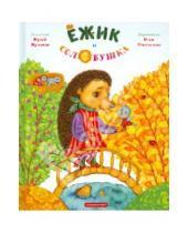 Картинка к книге Юрий Ярмыш - Ежик и соловушка