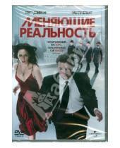 Картинка к книге Джордж Нолфи - Меняющие реальность (DVD)