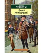 Картинка к книге Чарльз Диккенс - Жизнь Дэвида Копперфильда, рассказанная им самим