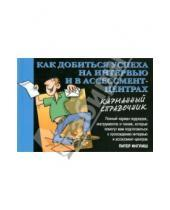 Картинка к книге Питер Инглмен - Как добиться успеха на интервью и в ассессмент-центрах. Карманный справочник