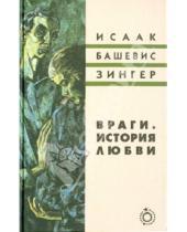 Картинка к книге Башевис Исаак Зингер - Враги. История любви