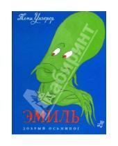 Картинка к книге Томи Унгерер - Эмиль. Добрый осьминог