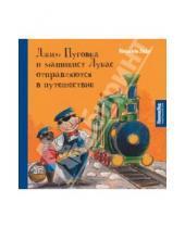 Картинка к книге Михаэль Энде - Джим Пуговка и машинист Лукас отправляются в путешествие