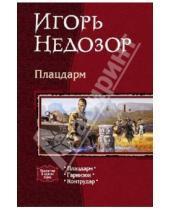 Картинка к книге Игорь Недозор - Плацдарм: Плацдарм; Гарнизон; Контрудар