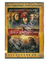 Картинка к книге Гор Вербински - Пираты Карибского моря 3. На краю света (DVD)