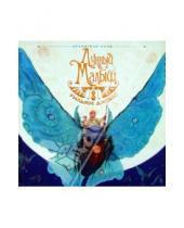 Картинка к книге Уильям Джойс - Лунный малыш