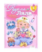 Картинка к книге Играем в дочки-матери - Кукла Ляля. 1 годик: книжка-игрушка