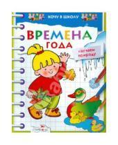 Картинка к книге Т. Давыдова - Времена года. Изучаем природу