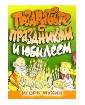 Картинка к книге Георгиевич Игорь Мухин - Поздравьте с праздником и юбилеем