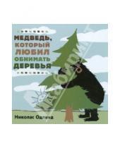 Картинка к книге Николас Одленд - Медведь, который  любил обнимать деревья