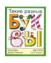 Картинка к книге Давид Плаксин - Такие разные буквы