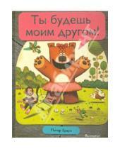 Картинка к книге Питер Браун - Ты будешь моим другом!