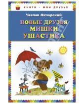 Картинка к книге Чеслав Янчарский - Новые друзья Мишки Ушастика