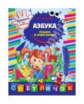 Картинка к книге Светлячок - Азбука. Пишем буквы. Прописи для дошколят