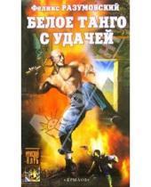 Картинка к книге Феликс Разумовский - Белое танго с удачей