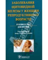 Картинка к книге ГЭОТАР-Медиа - Заболевания щитовидной железы у женщин репродуктивного возраста