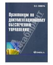 Картинка к книге Павловна Ольга Сологуб - Практикум по документационному обеспечению управления