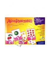 Картинка к книге Мои первые игры - Арифметика. Развивающая игра (1114)
