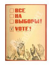 """Картинка к книге Открытки - Набор открыток """"Все на выборы!"""""""