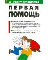 Картинка к книге И. П. Булай - Первая помощь. Сборник