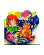 Картинка к книге Книжка-игрушка - Кукольная азбука (вырубка)