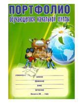 Картинка к книге В. Н. Разваляева А., Е. Андреева - Портфолио обучающегося начальной школы