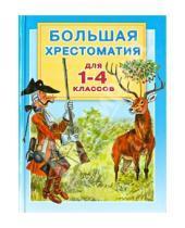 Картинка к книге АСТ - Большая хрестоматия для 1-4 классов