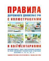 Картинка к книге Р. И. Русаков - ПДД с иллюстрациями и комментариями по состоянию на 01.09.13